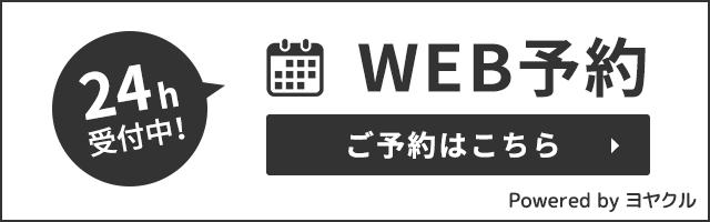 WAVE宮崎
